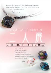 1010dm_futari